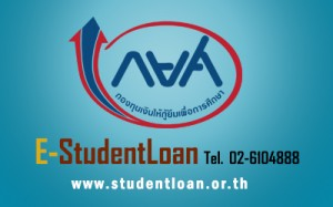 e-studentloan-box-program